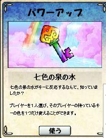 七色の泉の水.jpg